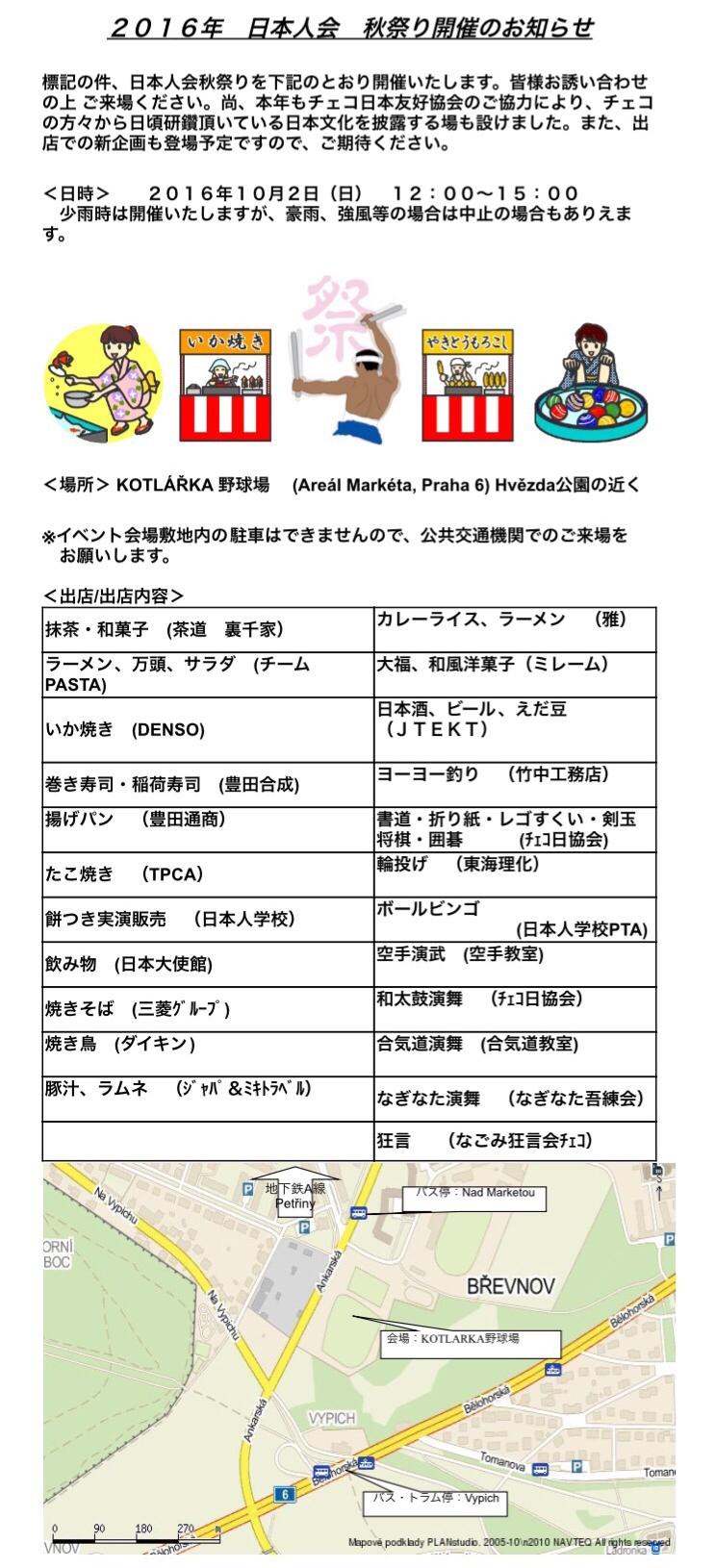 20161002_akifes_jp